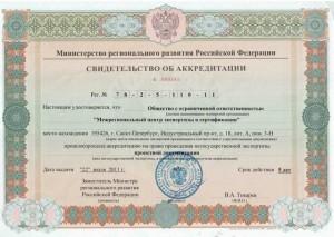 Свидетельство об аккредитации на право проведения негосударственной экспертизы проектной документации