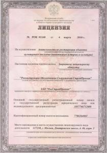 Лицензия на осуществление деятельности по реставрации объектов культурного наследия