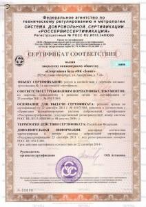 """Сертификат соответствия в системе """"Россервиссертификация"""""""